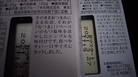 平成30年7月21日缶つま9