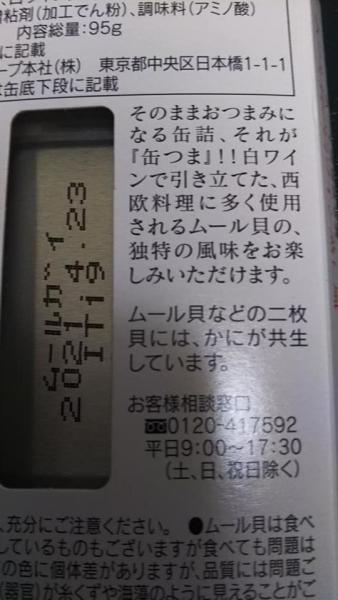 平成30年7月21日缶つま11