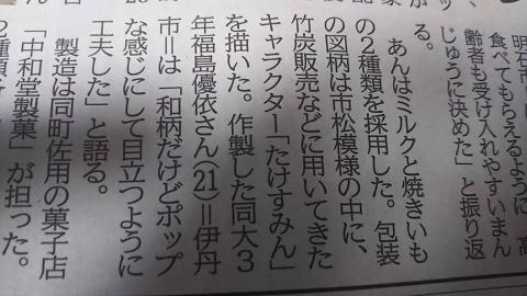 平成30年7月24日神戸新聞2