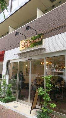 錦福香港美食・店頭