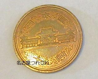 平等院 十円硬貨