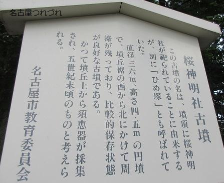 桜神明社古墳案内