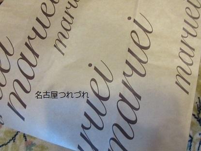 丸栄閉店3