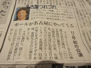 8・8新聞記事