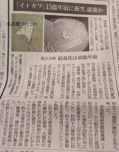 8・8新聞記事2