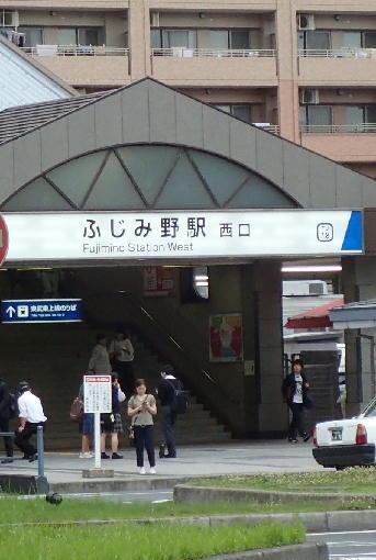 ふじみの駅