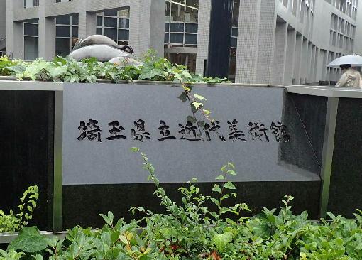 M美術館の看板