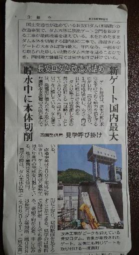 長安口ダム