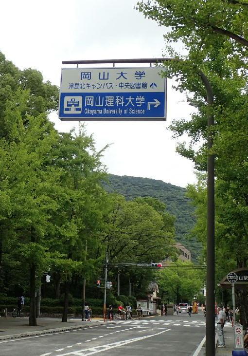 1岡山大学