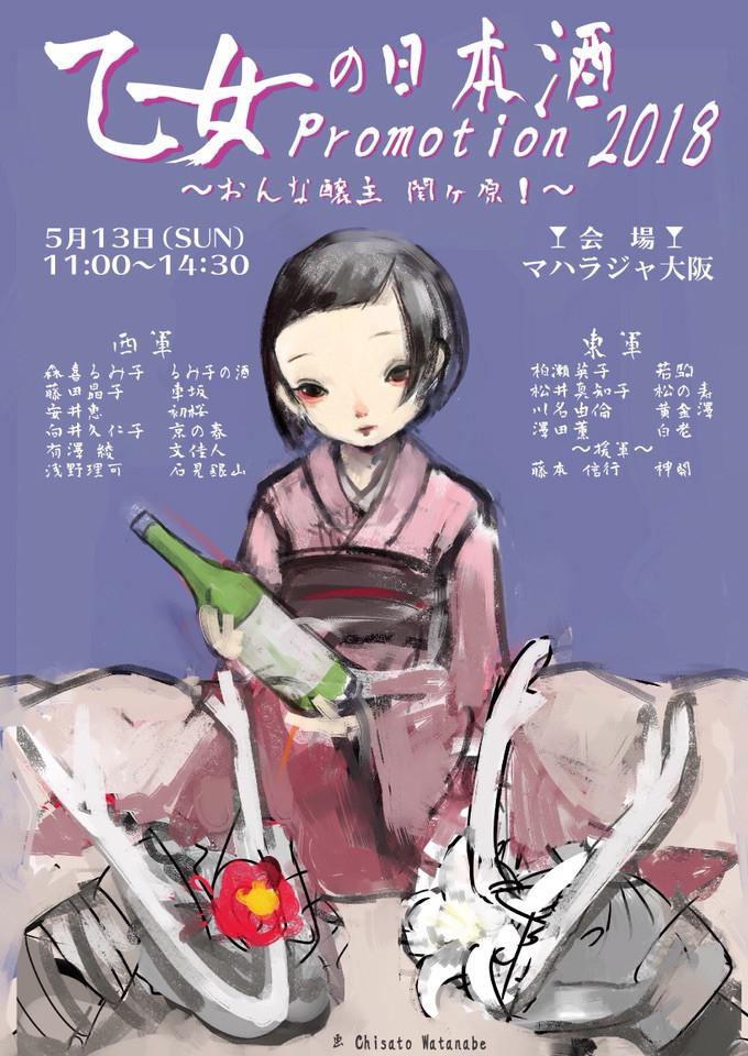 乙女の日本酒2018