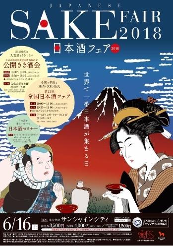 日本酒フェア2018