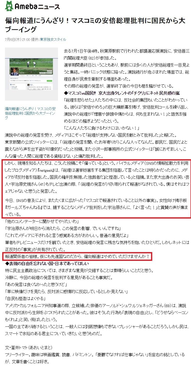 偏向報道だらけのマスゴミにウンザリ 嫌悪する日本国民
