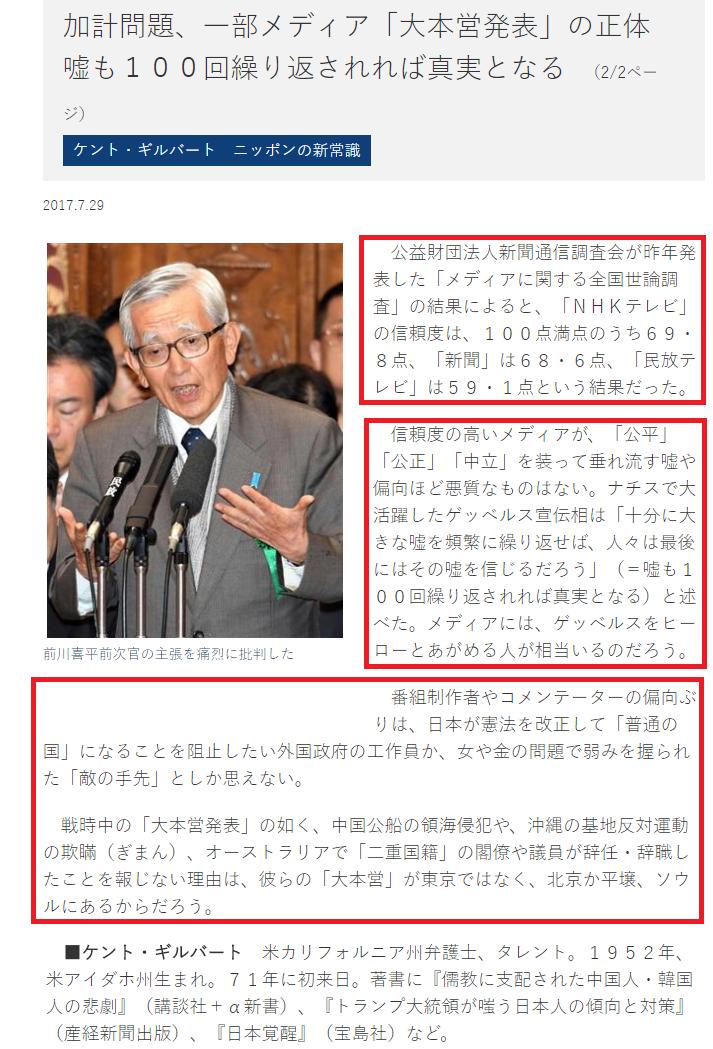 ケントギルバード「日本のマスゴミはシナチョンの手先」