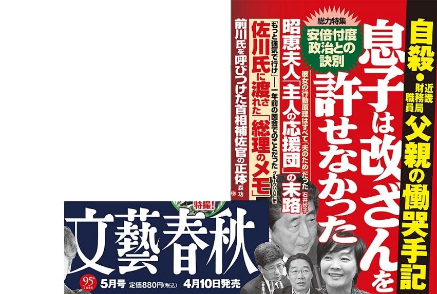 文藝春秋が捏造手記掲載2