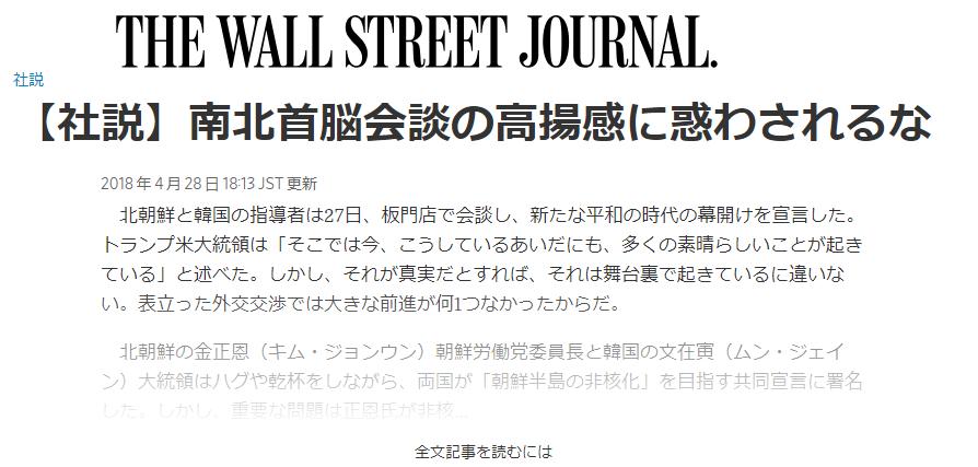 米紙「朝鮮人は嘘つき」