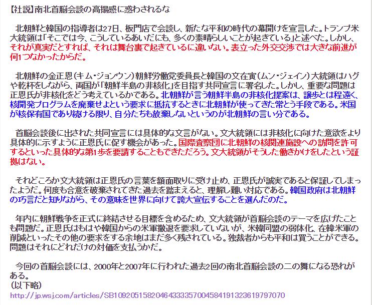 米紙「朝鮮人は嘘つき」2