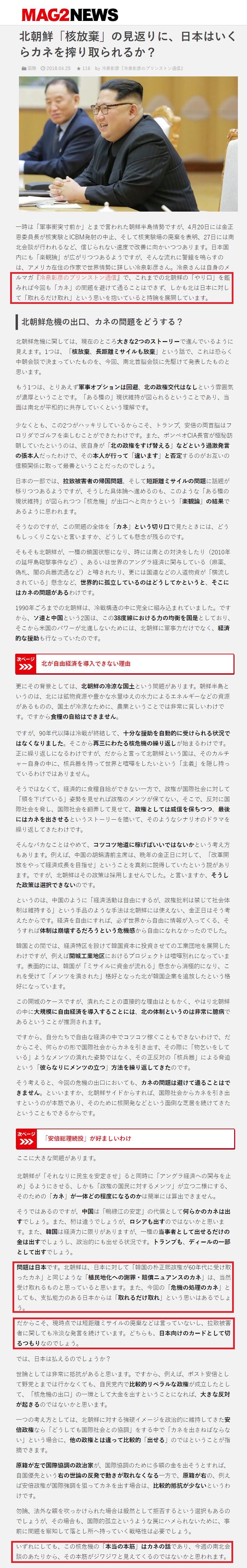 北鮮コジキが期待する日本のカネ