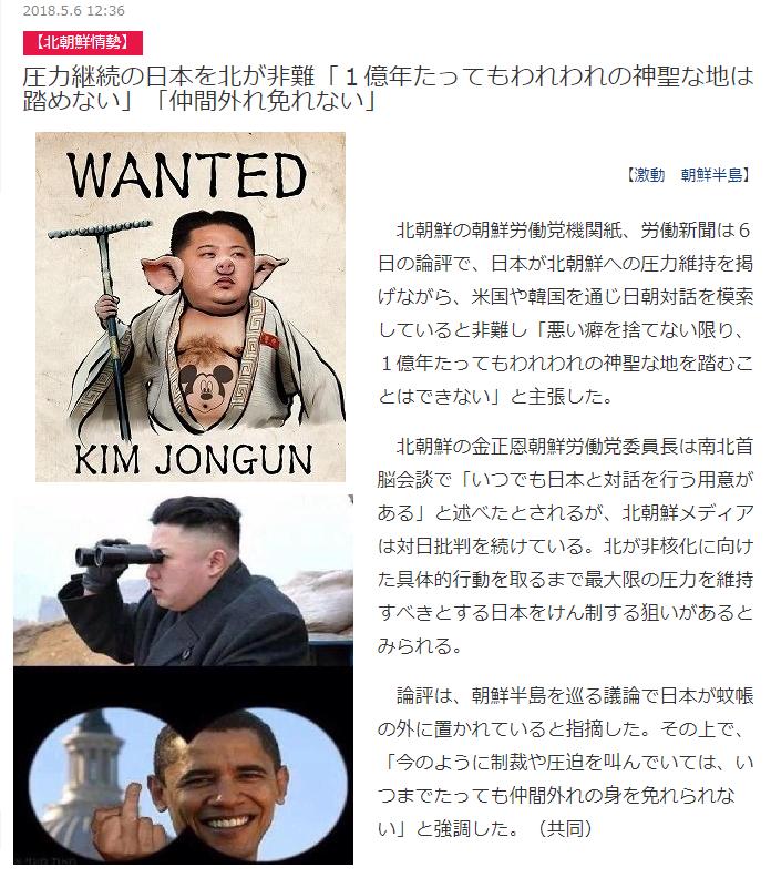 日本と朝鮮は1億年たっても仲間にはなれない」