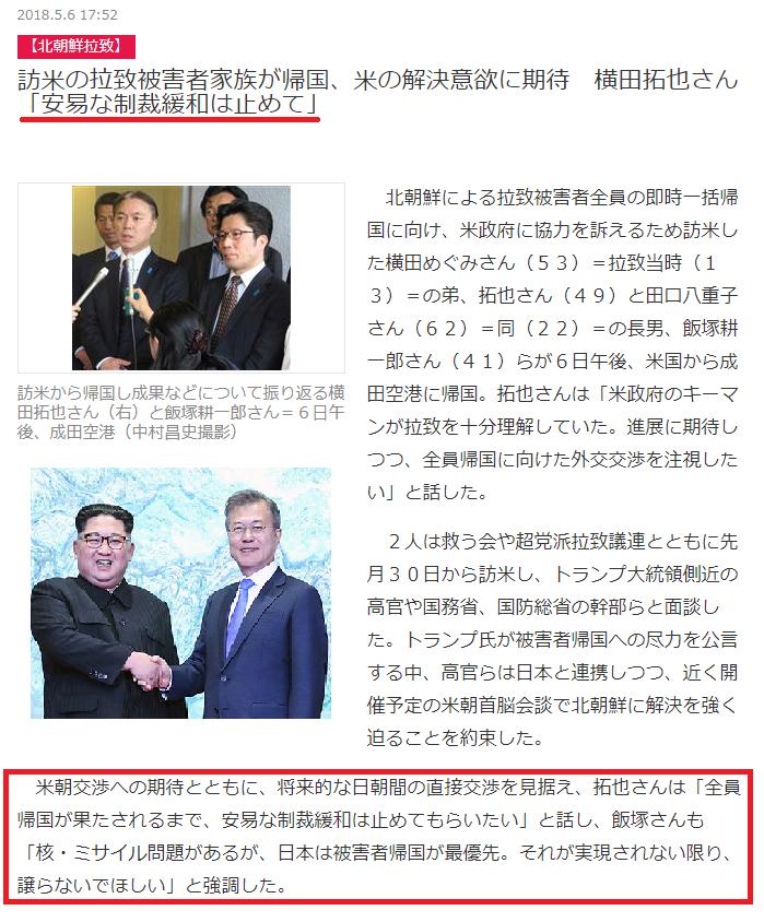 「日米は制裁緩和しないで」