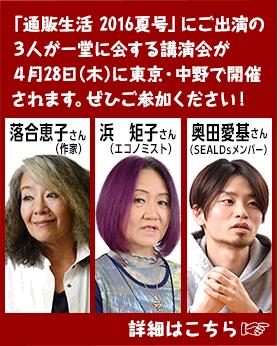通販生活アカチョン3