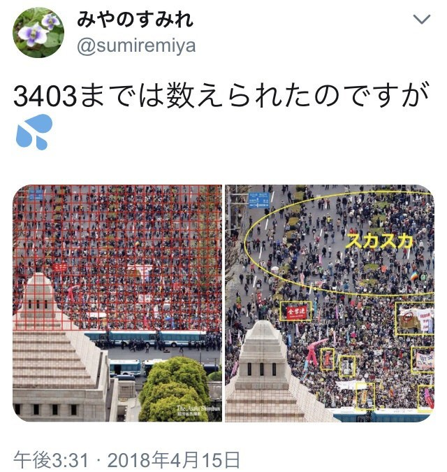 パヨチンが5万人と称する国会前デモは3400人31