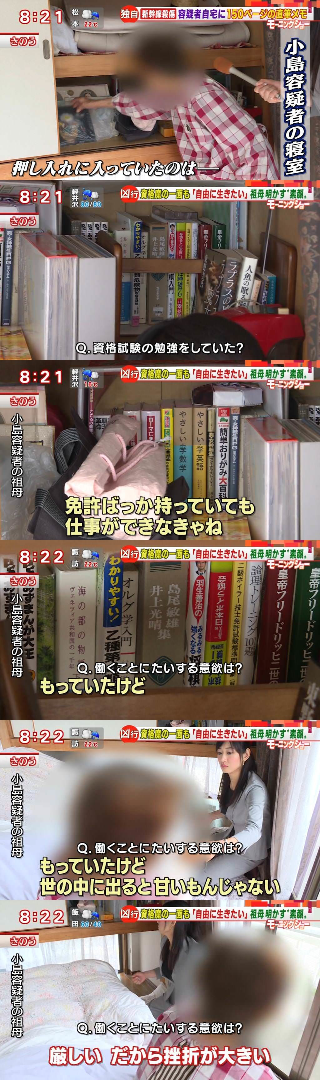 小島容疑者の本棚はパヨクだらけの本