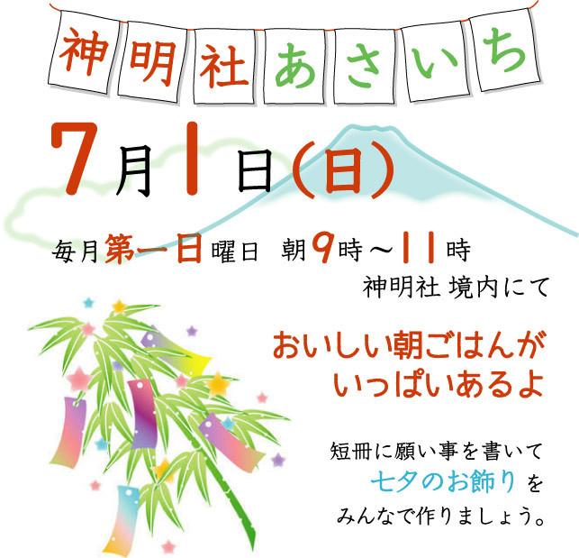 神明社あさいち_7-1