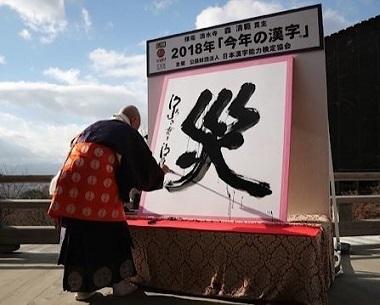 18今年の漢字