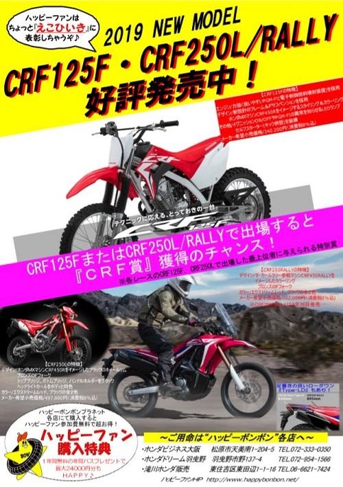 crf125-250.jpg