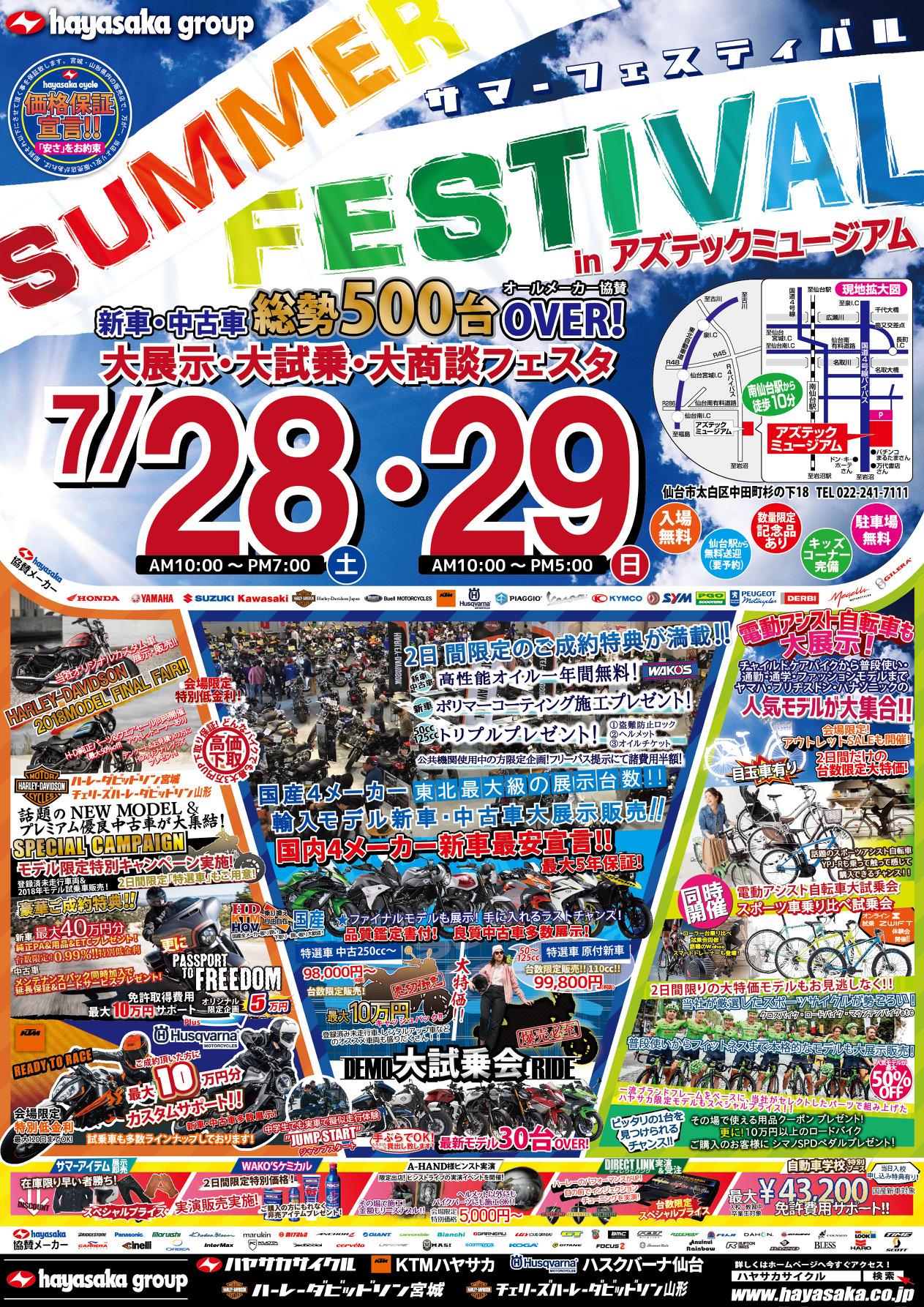 _2018ハヤサカ夏祭りA3_13
