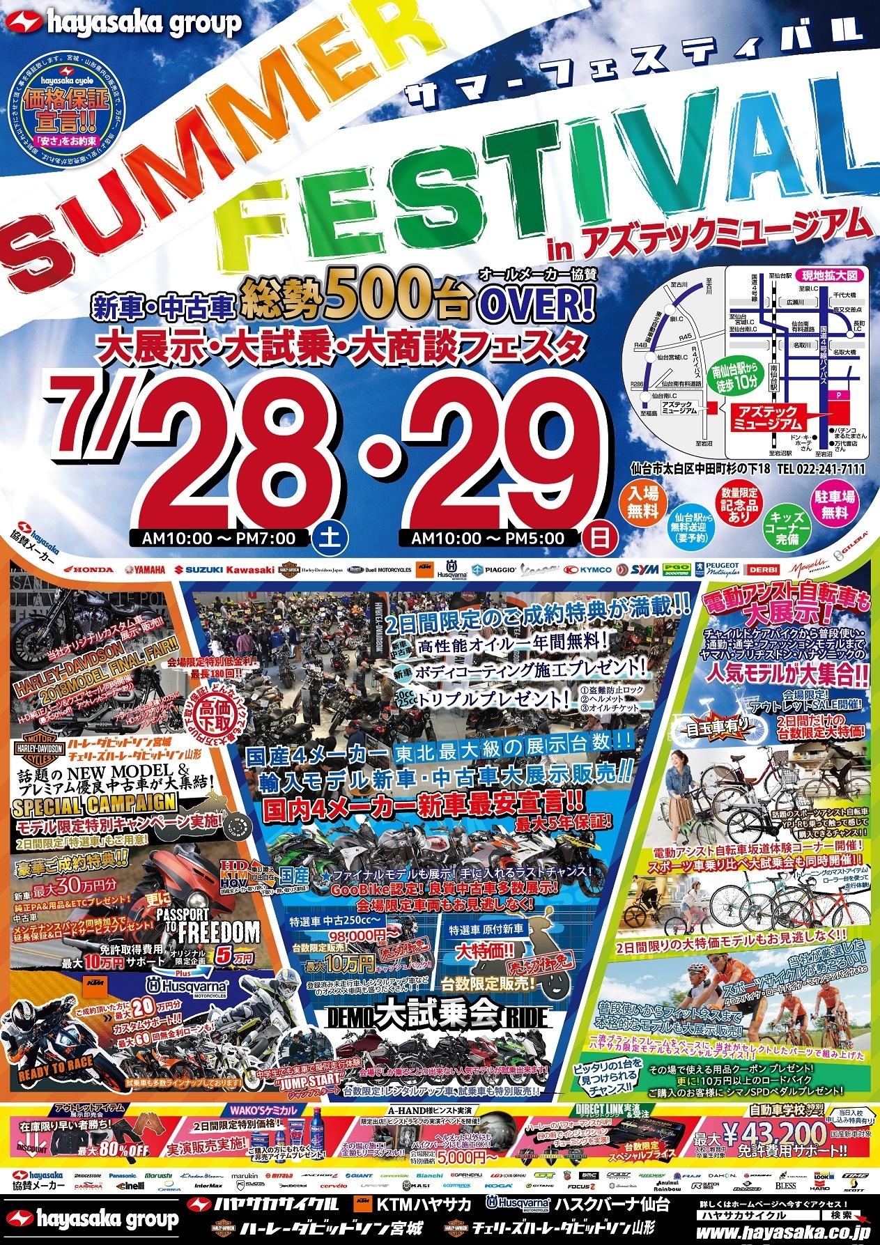 _2018ハヤサカ夏祭りA3