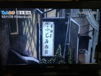 じゅん散歩 林亮太 ふじみ商会
