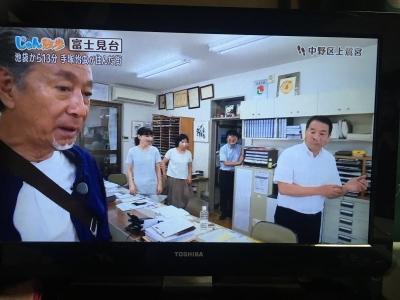 じゅん散歩 富士見台 ふじみ商会