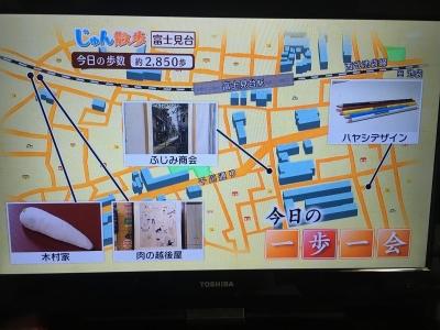 じゅん散歩 富士見台 ふじみ商会 ハヤシデザイン