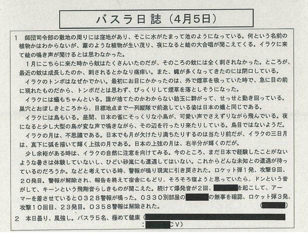 サマワ日報