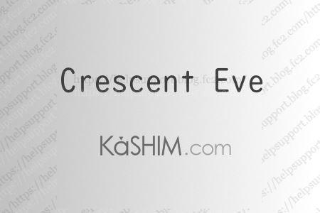 テキストエディタのような軽量 HTML エディタ「Crescent Eve」
