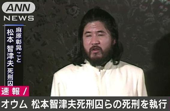 麻原彰晃 死刑執行の報道