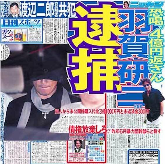 芳賀、渡辺 逮捕の記事