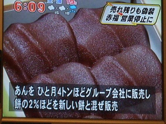 10月赤福 賞味期限 原材料表示偽装