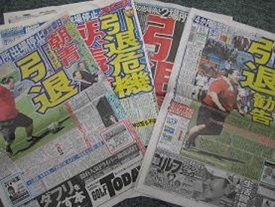 8月 サッカーの朝青龍 記事