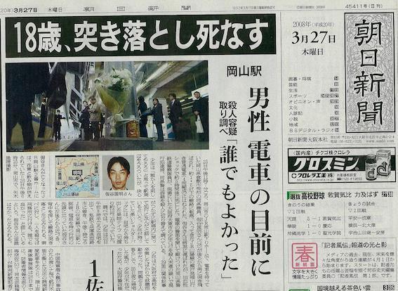 岡山ホーム突き落とし事件記事