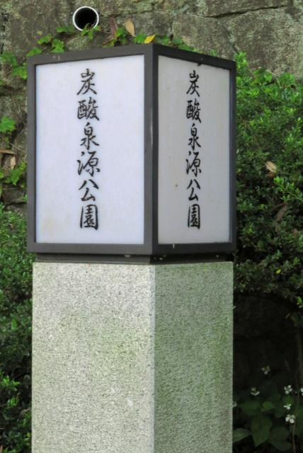 有馬温泉_炭酸泉源公園