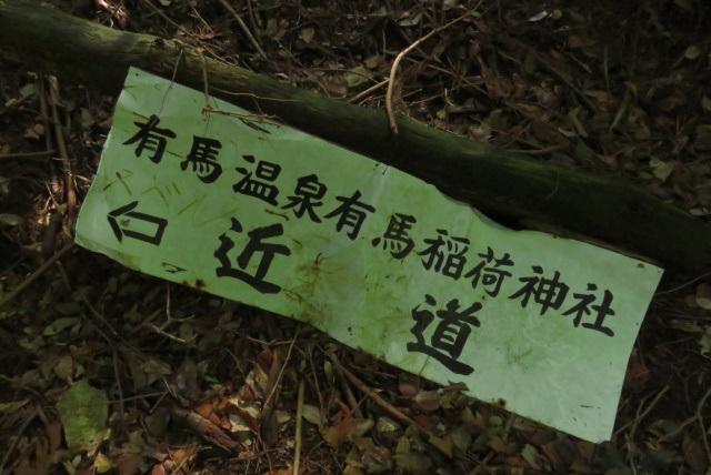 六甲山_魚屋道_登山道