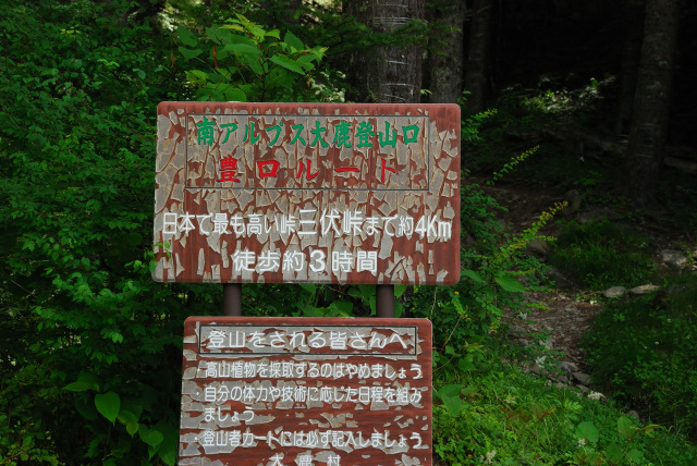 塩見岳_豊口ルート