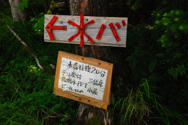 三伏峠小屋_水場