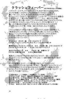 クリス本紹介②日記用
