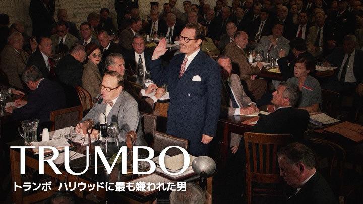 trumbo-4.jpg