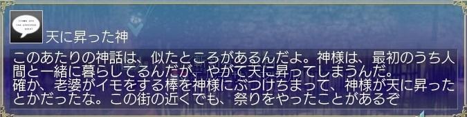 大航海時代 Online_3
