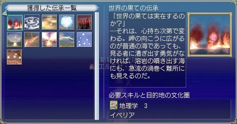大航海時代 Online_5