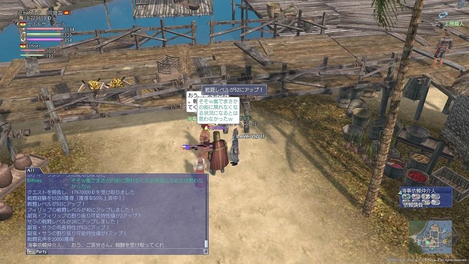 大航海時代 Online_213